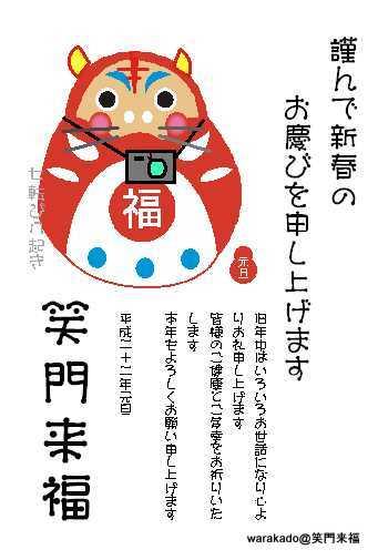 2009_tora_warakado