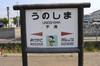 0531_kokura22unoshima