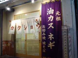 aburakasu1
